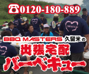 BBQ MASTERS久留米